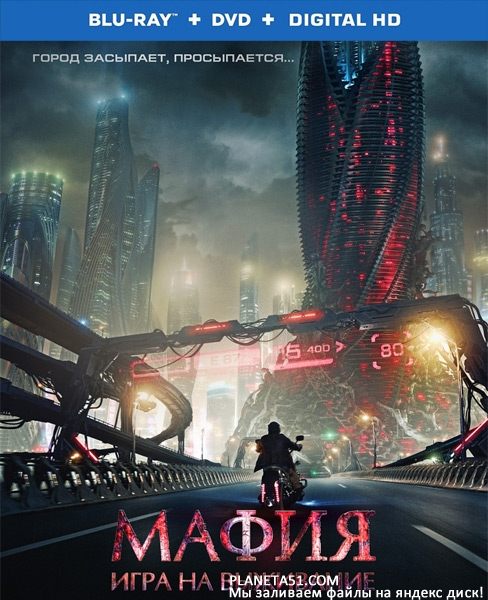 Мафия: Игра на выживание (2015/BDRip/HDRip/3D)