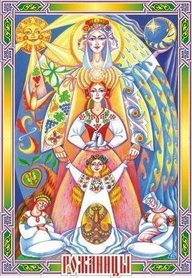 статьи день богини рожаны у славян поздравления днём
