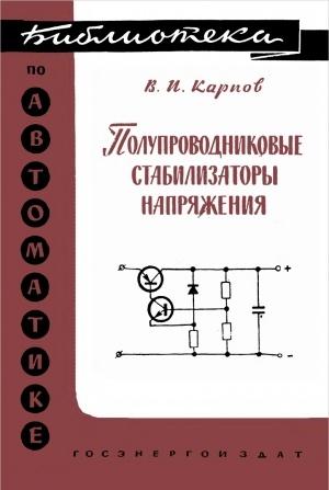 Аудиокнига Полупроводниковые стабилизаторы напряжения - Карпов В.И.