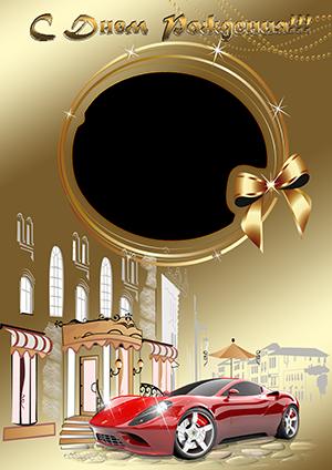Фоторамка к Дню рождения со стоящим около подъезда дома красным автомобилем Феррари