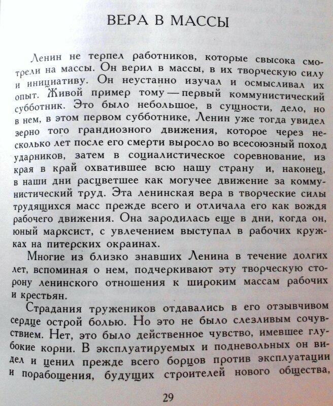 Страница из книги Жизнь Ленина.Вера в массы. Б.Полевой. Н.Жуков.01.JPG