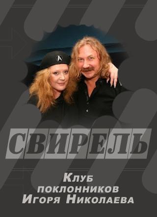 Клуб поклонников Игоря Николаева «Свирель»