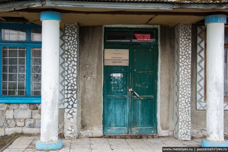 дверь сельской администрации