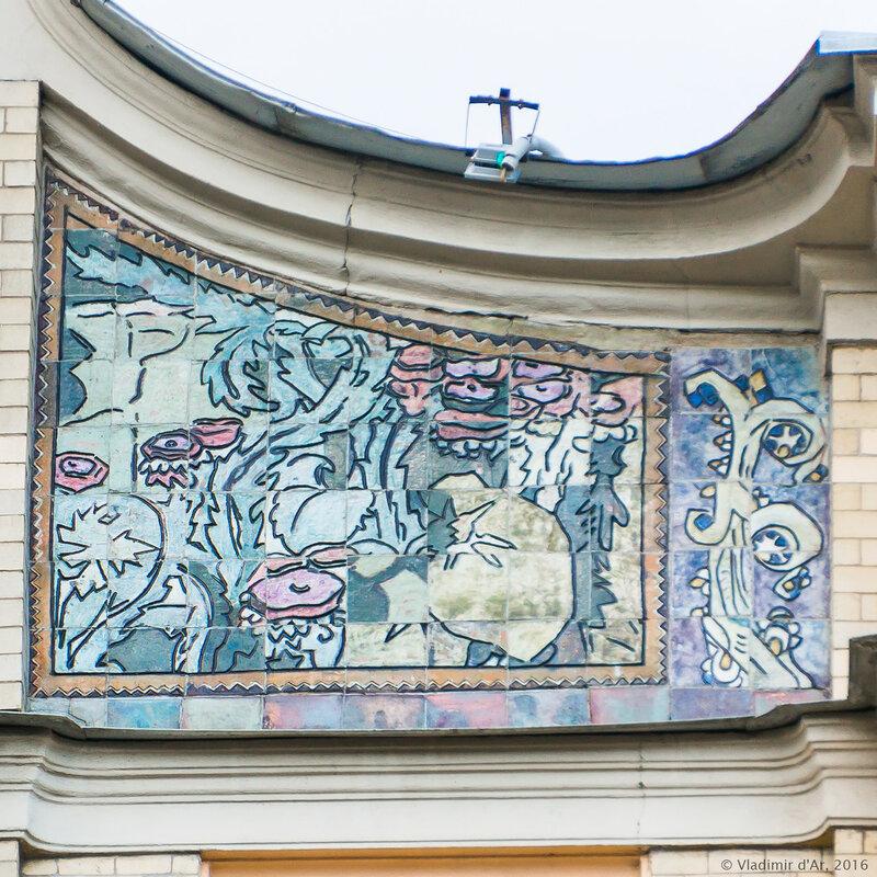 Майоликовое панно «Жизнь» на западном фасаде гостиницы «Метрополь». А.Я. Головин.