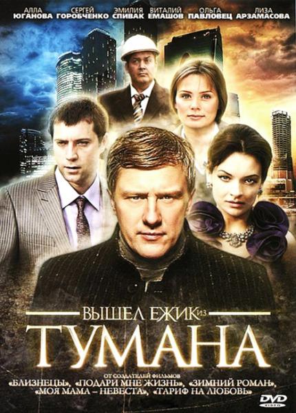 Вышел ёжик из тумана (2010) DVD9 + DVD5 + DVDRip