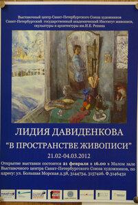 «В пространстве живописи» Лидия Сергеевна Давиденкова