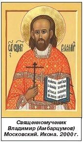 Священномученик  Владимир (Амбарцумов) Московский
