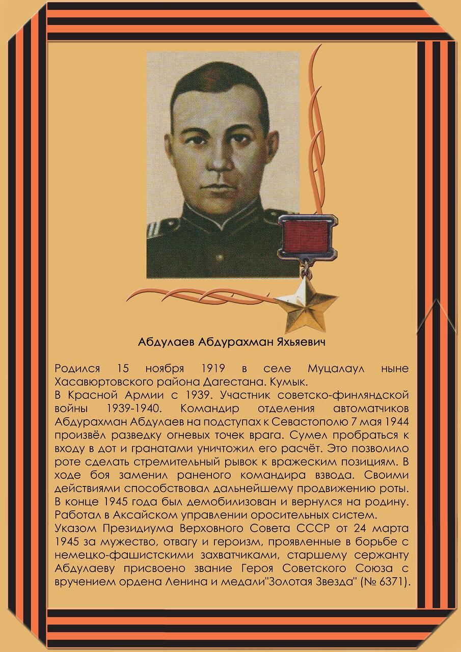 Абдулаев Абдурахман Яхьяевич, герои ссср, дагестанские герои, дагестанская школа блогеров, дшб