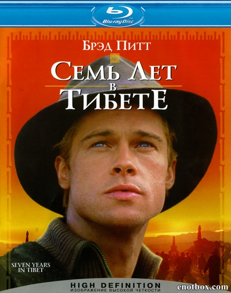 Семь лет в Тибете / Seven Years in Tibet (1997/BDRip/HDRip)