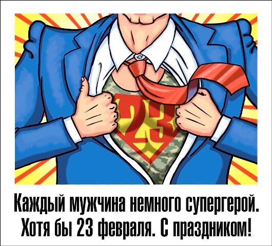 23 февраля, день защитника отечества, супермен