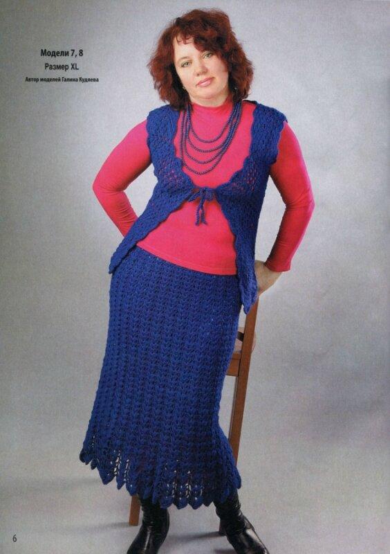 Название: Вязаная одежда для солидных дам 1 2012 Год/месяц: 2012, февраль Издательство: Газетный мир Страниц...
