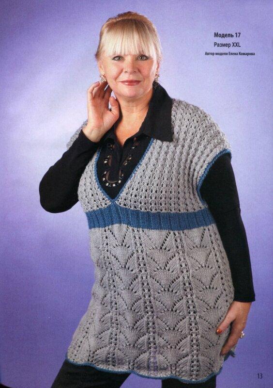 свой цитатник или сообщество!  Вязаная одежда для солидных дам 1 2012.  Прочитать целикомВ.