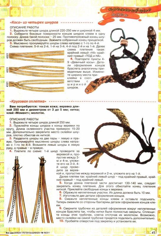 Плетение косичек из кожи своими руками