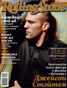 Rolling Stone февраль 2012