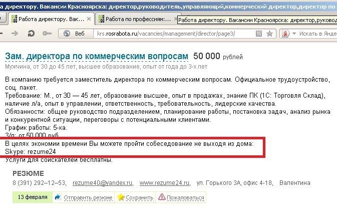 Собеседование по скайпу в Красноярске.