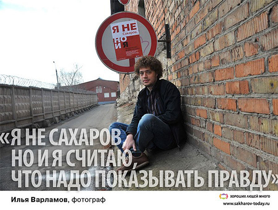 Я не Сахаров, но и я считаю, что нужно показывать правду. Варламов Илья Александрович