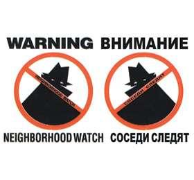 Соседи следят.jpg
