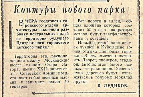 ЗИМ 1973 год волжская заря 001.jpg