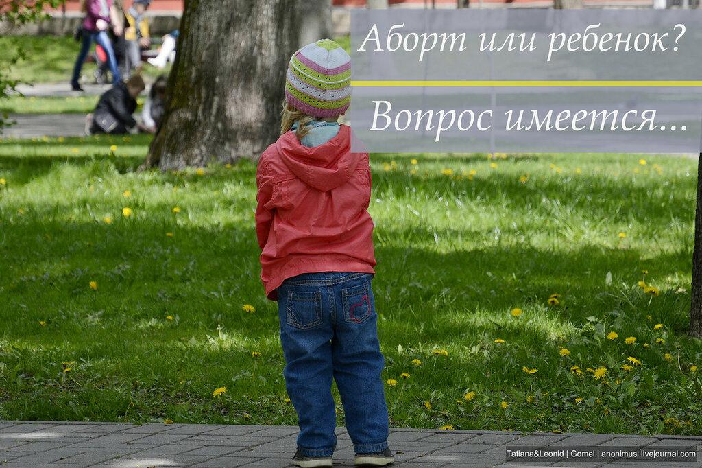 Аборт или ребенок