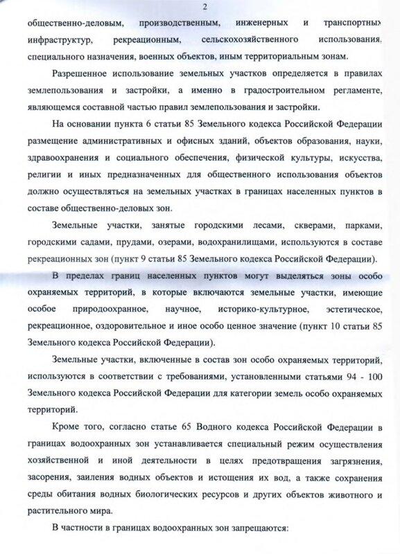 Ответ Минэкономразвития. 08.10.2014