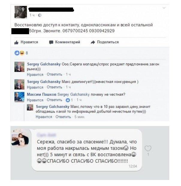 Украинцы всостоянии прожить без русских социальных сетей— Порошенко