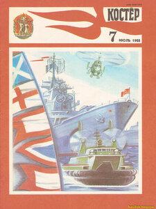 Детский журнал Костёр июль 1988.