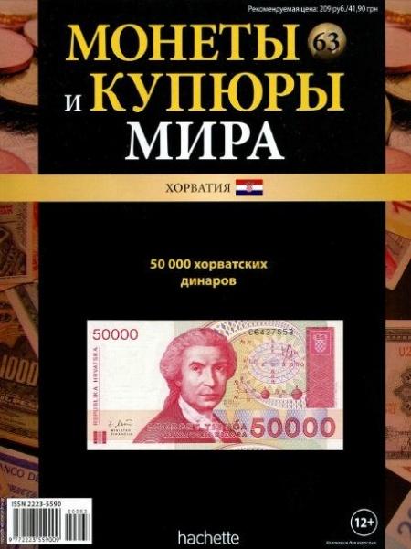 Книга Журнал: Монеты и купюры мира №63(2014)
