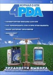 Журнал 4PDA Журнал о КПК №2 2006