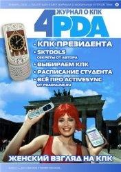 Журнал 4PDA Журнал о КПК №1 2006