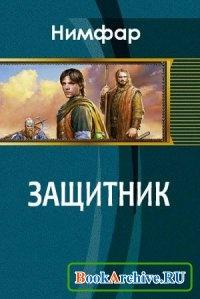 Книга Защитник