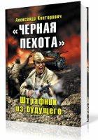 Конторович Александр. Штрафник из будущего (Аудиокнига)  457,68Мб