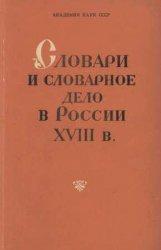 Книга Словари и словарное дело в России XVIII в.
