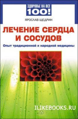 Книга Щедрин Ярослав - Лечение сердца и сосудов. Опыт народной и традиционной медицины