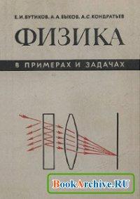 Книга Физика в примерах и задачах (Бутиков Е.И., Быков А.А., Кондратьев А.С.) 1979