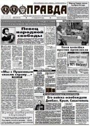 Журнал Правда (6 - 9 Июня 2014)