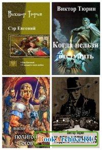 Книга Тюрин В. - Собрание сочинений  (9 книг)