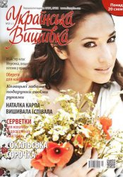 Журнал Українська вишивка №27
