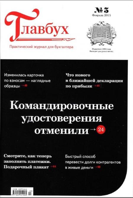 Журнал: Главбух № 3 (февраль) 2015