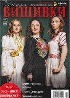 Журнал Майстерня вишивки 27 jpg 53Мб