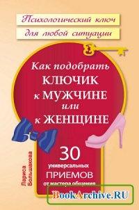 Книга Как подобрать ключик к мужчине или к женщине. 30 универсальных приемов от мастера общения
