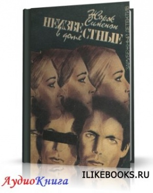 Аудиокнига Сименон Жорж - Неизвестные в доме (АудиоКнига) читает Юрова Л.