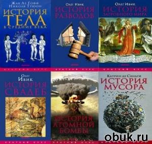 Книга Краткий курс. Подборка из 10 книг (2009-2012) DJVU FB2