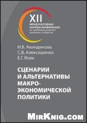 Книга Сценарии и альтернативы макроэкономической политики