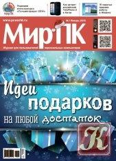 Журнал Книга Мир ПК № 1 2015