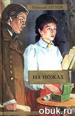 Книга Николай Лесков - На ножах (аудиокнига)