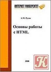 Книга Основы работы с HTML