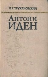 Книга Антони Иден. Страницы английской дипломатии, 30-50-е годы.
