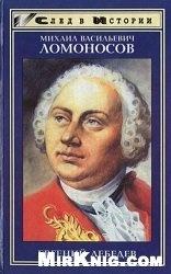 Книга Михаил Васильевич Ломоносов