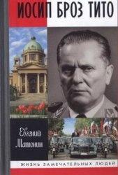 Книга Иосип Броз Тито