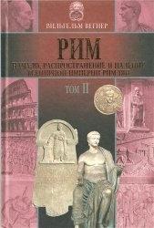 Книга Рим: Начало, распространение и падение всемирной империи римлян в 2 томах. Том 2